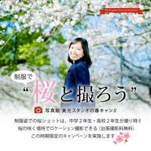 入学写真キャンペーン