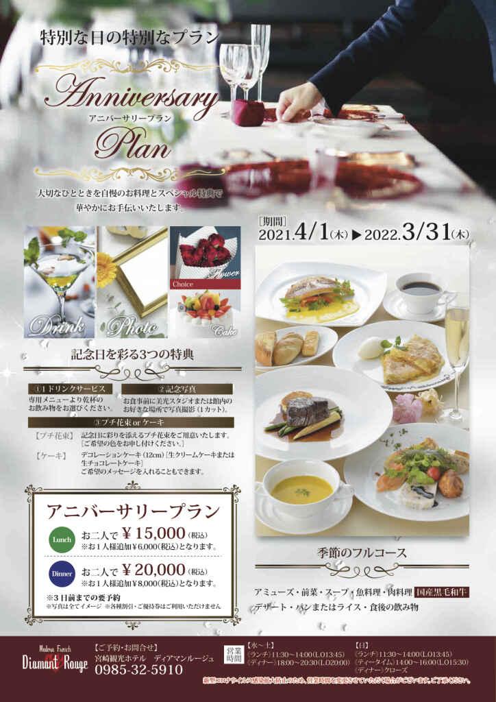 宮崎観光ホテルのモダンフレンチレストラン、ディアマンルージュが企画するアニバーサリープランのチラシのご案内です。プランの実施期間は今年4月から来年3月、季節のフルコースにドリンクや写真が付いて、チョイスで花束とケーキも付いた特別プランです。