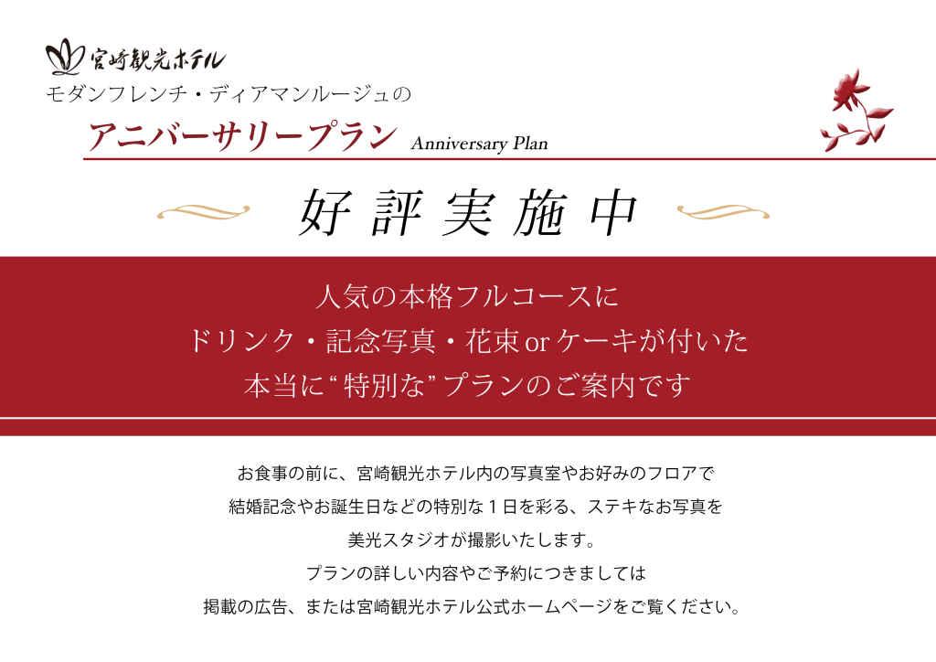 宮崎観光ホテルのモダンフレンチレストラン、ディアマンルージュが企画したアニバーサリープランのご紹介です。誕生日や結婚記念など色々なお祝い事のお写真を写真室にて美光スタジオが撮影します。